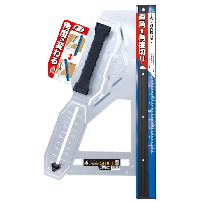 丸ノコガイド定規 シンワ 丸鋸ガイド おすすめ エルアングル Plus シフト45cm寸勾配切断機能付 79052