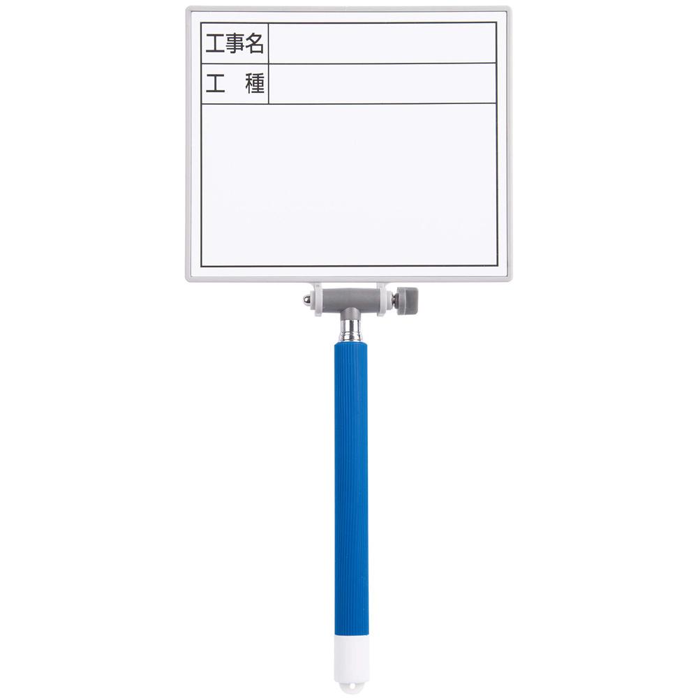 工事 ホワイトボード 掲示板 看板 交換フレーム伸縮式14×17cm+ ボード「工事名・工種」横 ホワイト シンワ測定