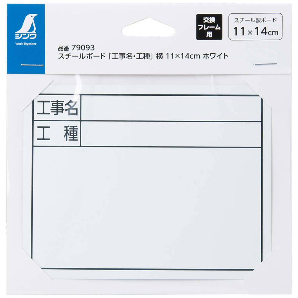 工事 ホワイトボード 掲示板 看板 スチールボード「工事名・工種」横 11×14cm ホワイト シンワ測定