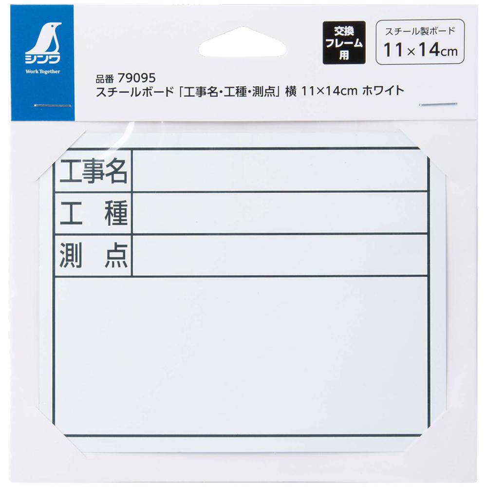 工事 ホワイトボード 掲示板 看板 スチールボード「工事名・工種・測点」横11×14cm ホワイト シンワ測定