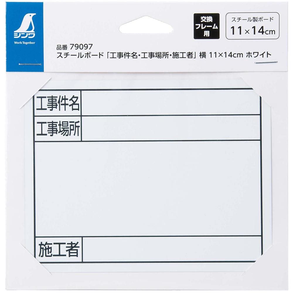 工事 ホワイトボード 掲示板 看板 スチールボード「工事件名・工事場所・施工者」横11×14cm ホワイト シンワ測定