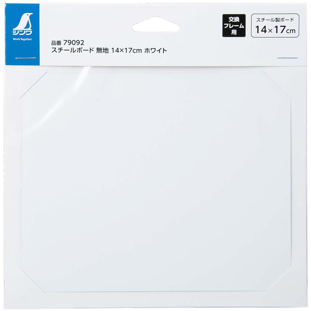 工事 ホワイトボード 掲示板 看板 スチールボード 無地 14×17cm ホワイト シンワ測定