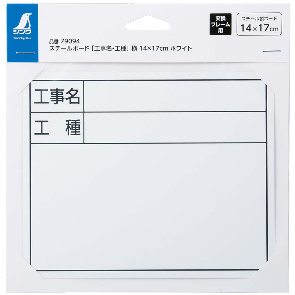 工事 ホワイトボード 掲示板 看板 スチールボード「工事名・工種」横 14×17cm ホワイト シンワ測定