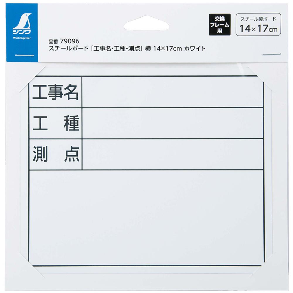 工事 ホワイトボード 掲示板 看板 スチールボード「工事名・工種・測点」横14×17cmホワイト シンワ測定