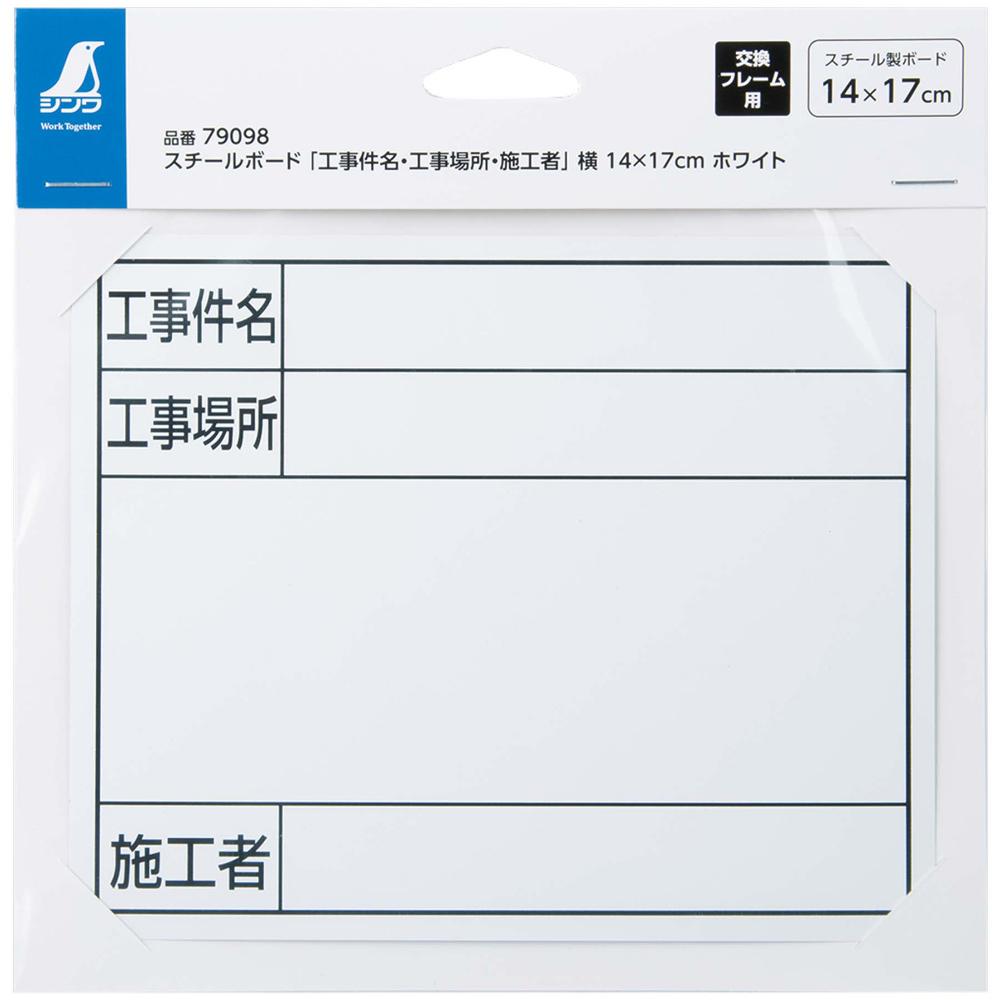 工事 ホワイトボード 掲示板 看板 スチールボード「工事件名・工事場所・施工者」横14×17cm ホワイト シンワ測定