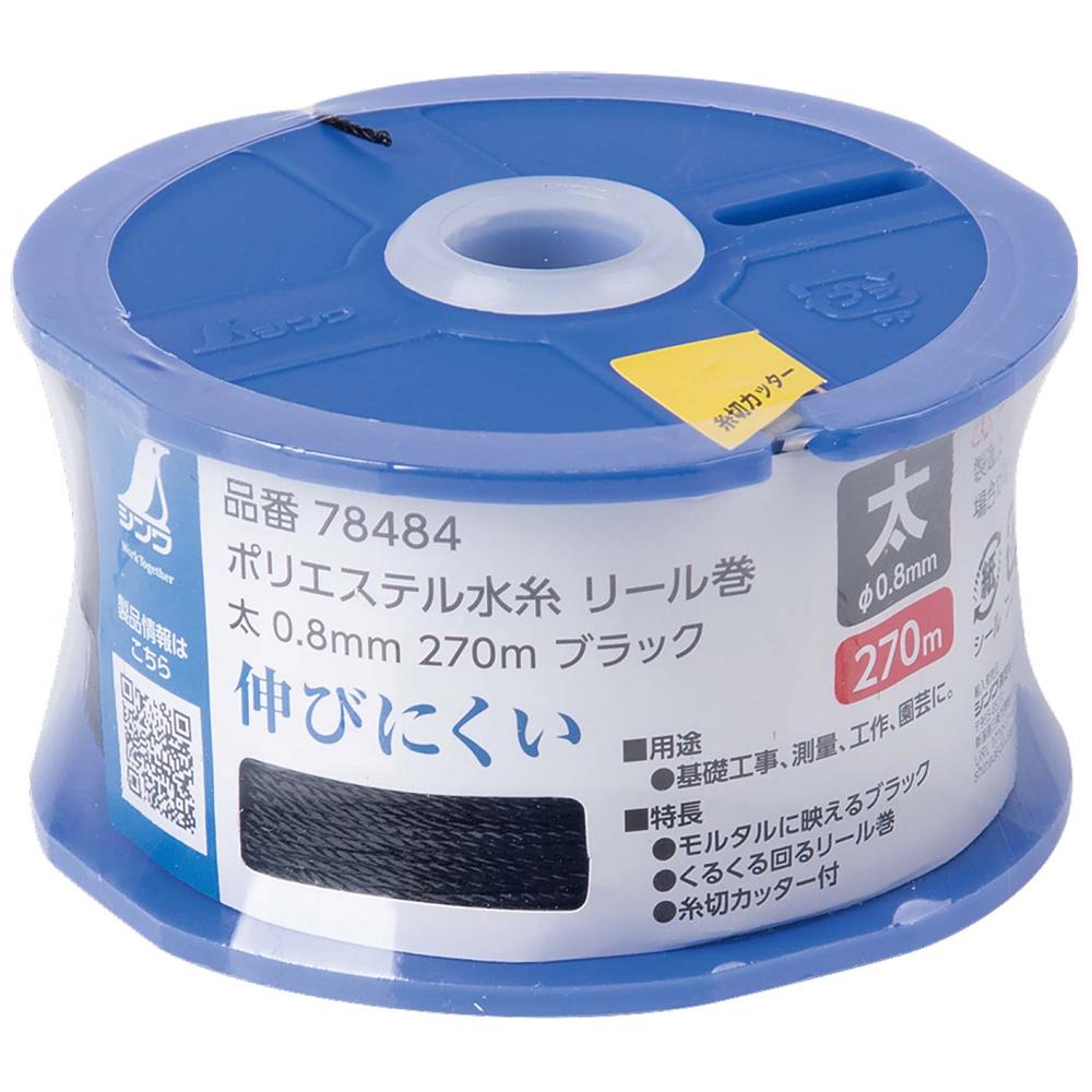 ポリエステル水糸 リール巻 太 0.8mm 270m ブラック シンワ測定 水糸 黒