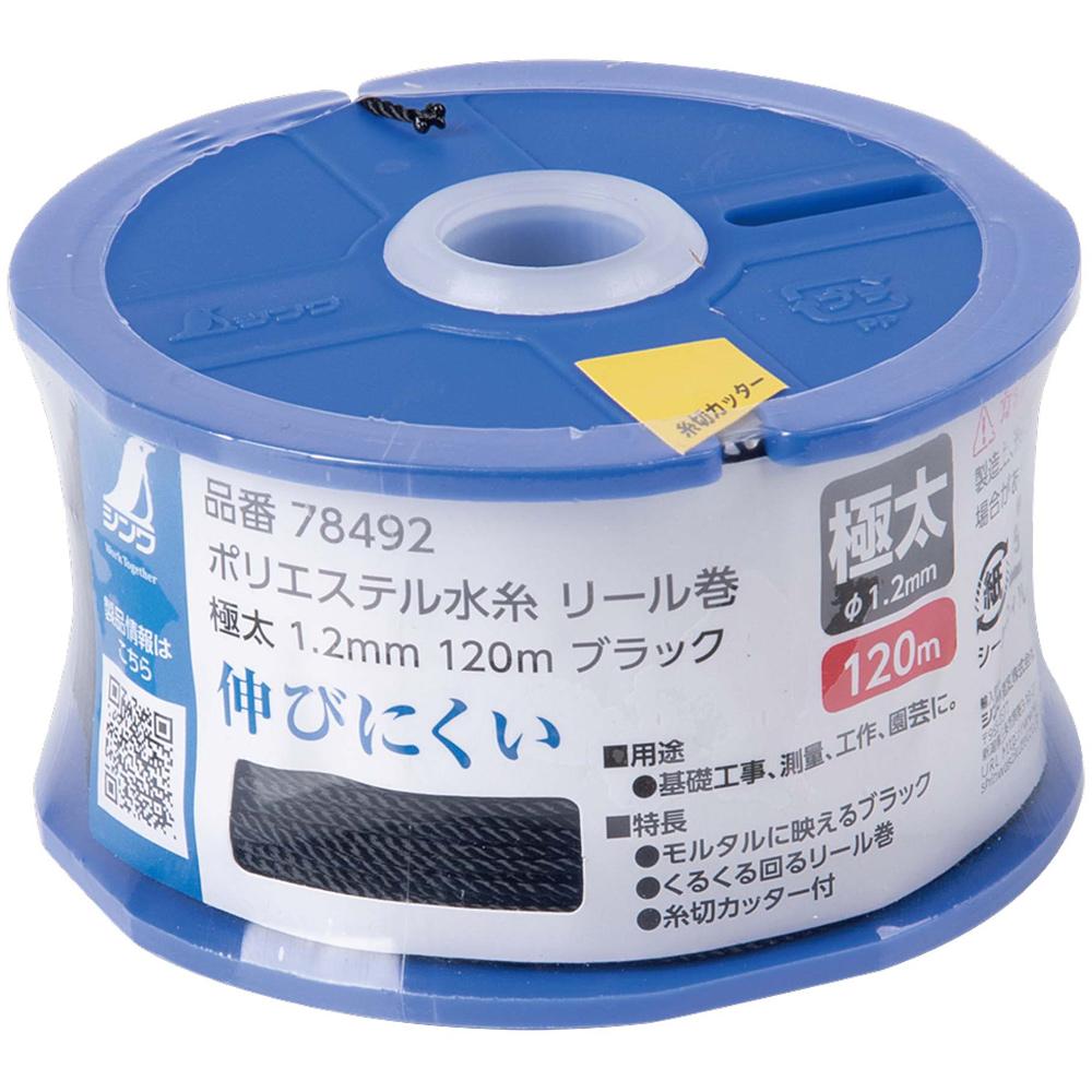 ポリエステル水糸 リール巻 極太 1.2mm 120m ブラック シンワ測定 水糸 黒