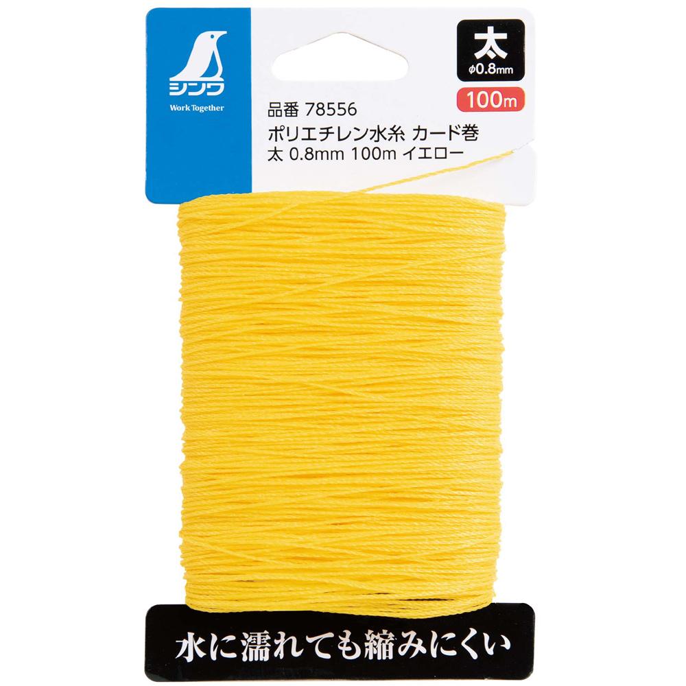 ポリエチレン水糸 カード巻 太 0.8mm 100mイエロー シンワ測定 水糸 黄