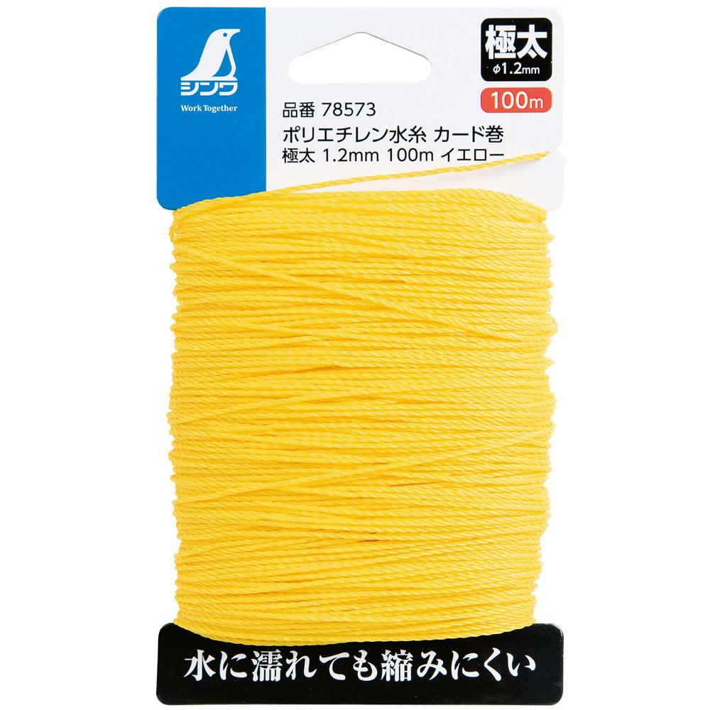 ポリエチレン水糸 カード巻 極太 1.2mm 100mイエロー シンワ測定 水糸 黄