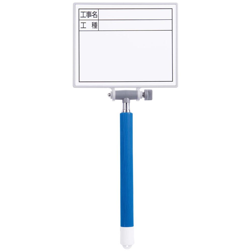 工事 ホワイトボード 掲示板 看板 交換フレーム伸縮式11×14cm+ ボード「工事名・工種」横 ホワイト シンワ測定