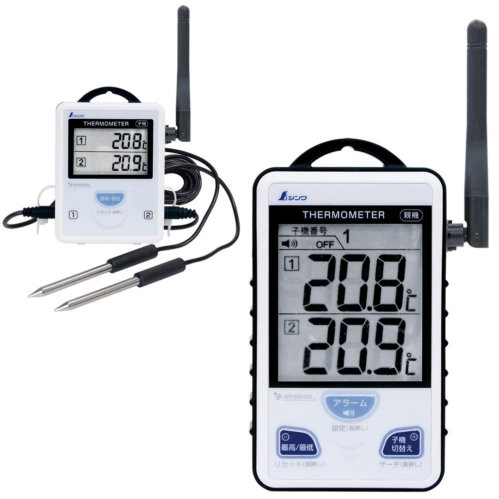 ワイヤレス温度計A 最高・最低 隔測式ツインプローブ 外部アンテナ型 温度計 デジタル 室内 室外 シンワ測定 おすすめ