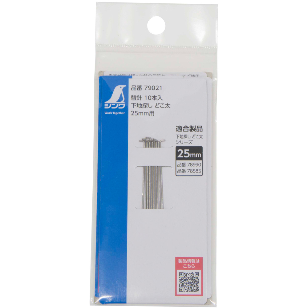消耗品 替針 10本入 下地探し センサー どこ太 工具 25mm用 シンワ測定 石膏ボード 柱