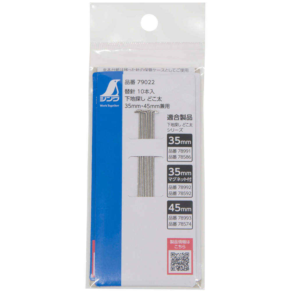 消耗品 替針 10本入 下地探し センサー どこ太 工具 35mm・45mm兼用 シンワ測定 石膏ボード 柱