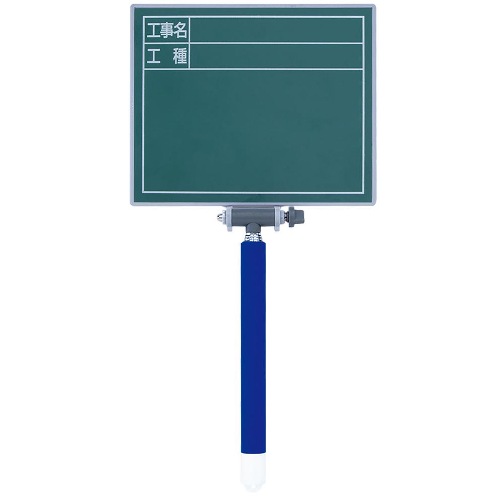 工事 黒板 掲示板 看板 交換フレーム伸縮式14×17cm+ ボード「工事名・工種」横グリーン シンワ測定