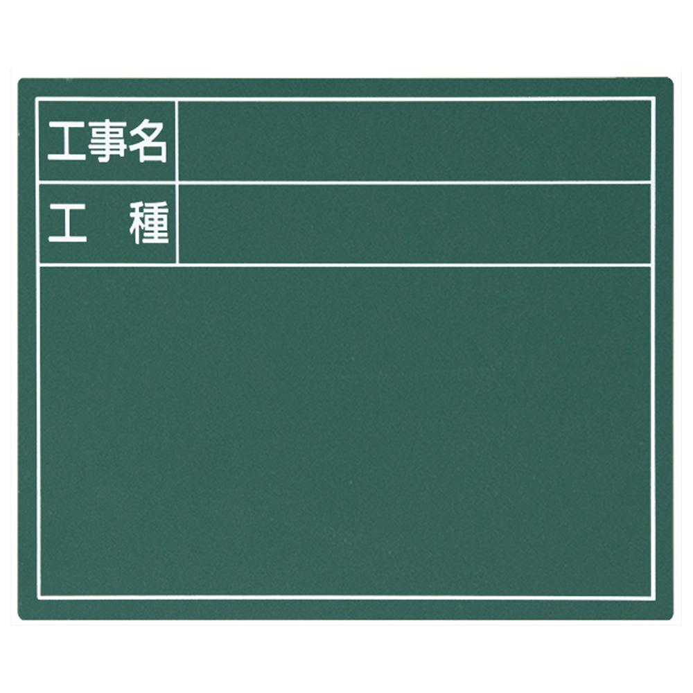 工事 黒板 掲示板 看板 スチールボード「工事名・工種」横 11×14cm グリーン シンワ測定