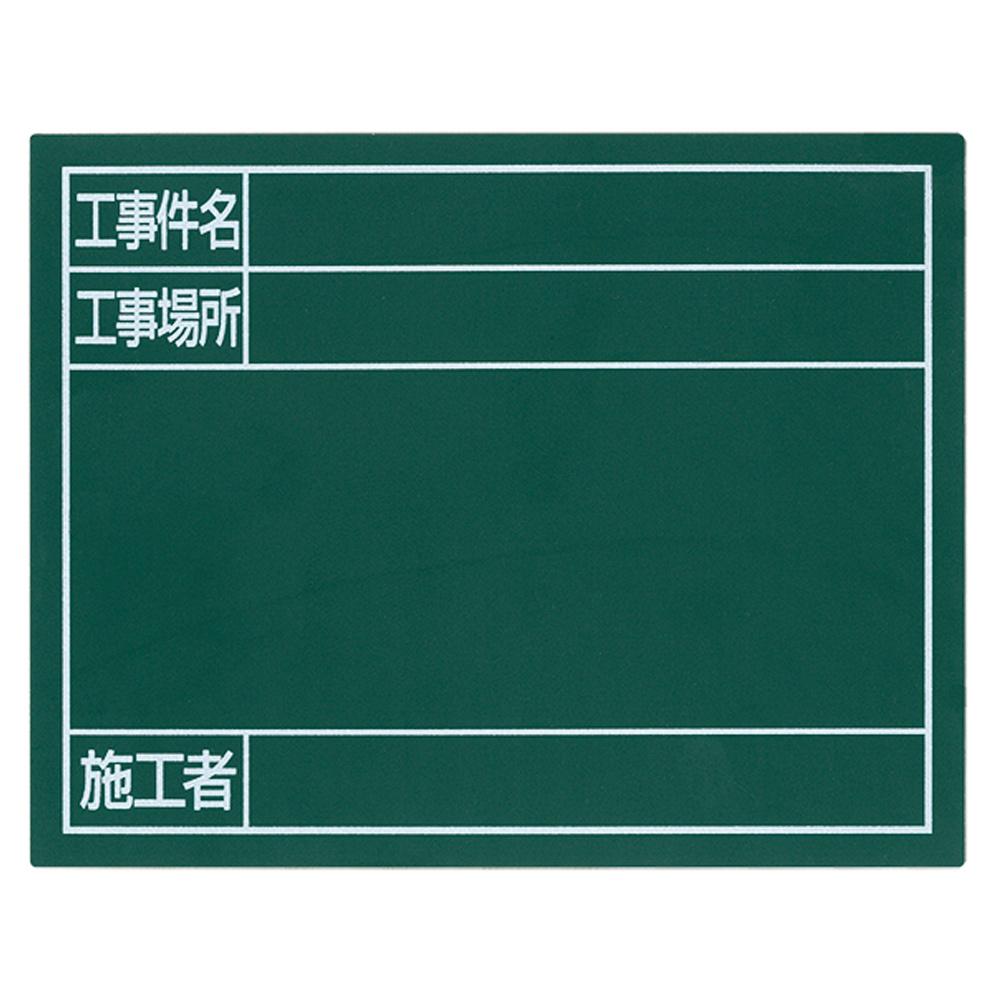 工事 黒板 掲示板 看板 スチールボード「工事件名・工事場所・施工者」横11×14cm グリーン シンワ測定