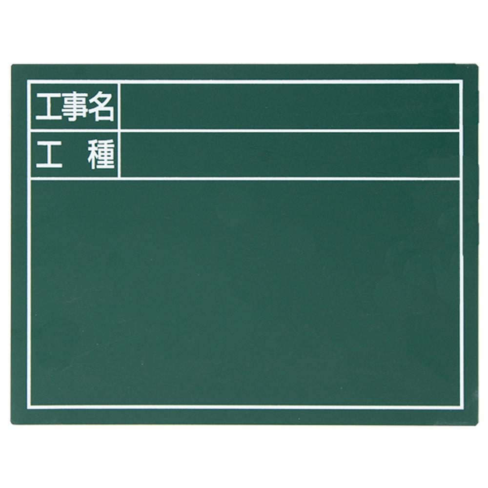 工事 黒板 掲示板 看板 スチールボード「工事名・工種」横 14×17cm グリーン シンワ測定