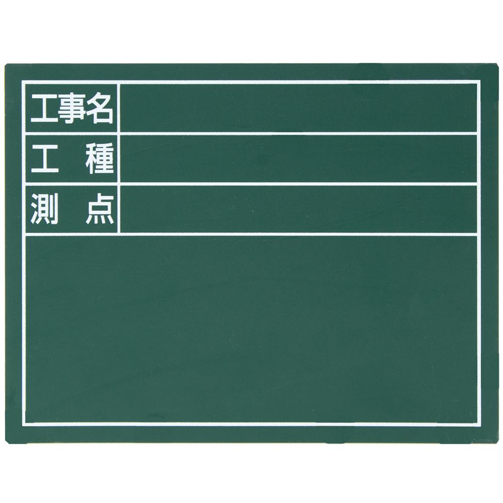 工事 黒板 掲示板 看板 スチールボード「工事名・工種・測点」横14×17cm グリーン シンワ測定