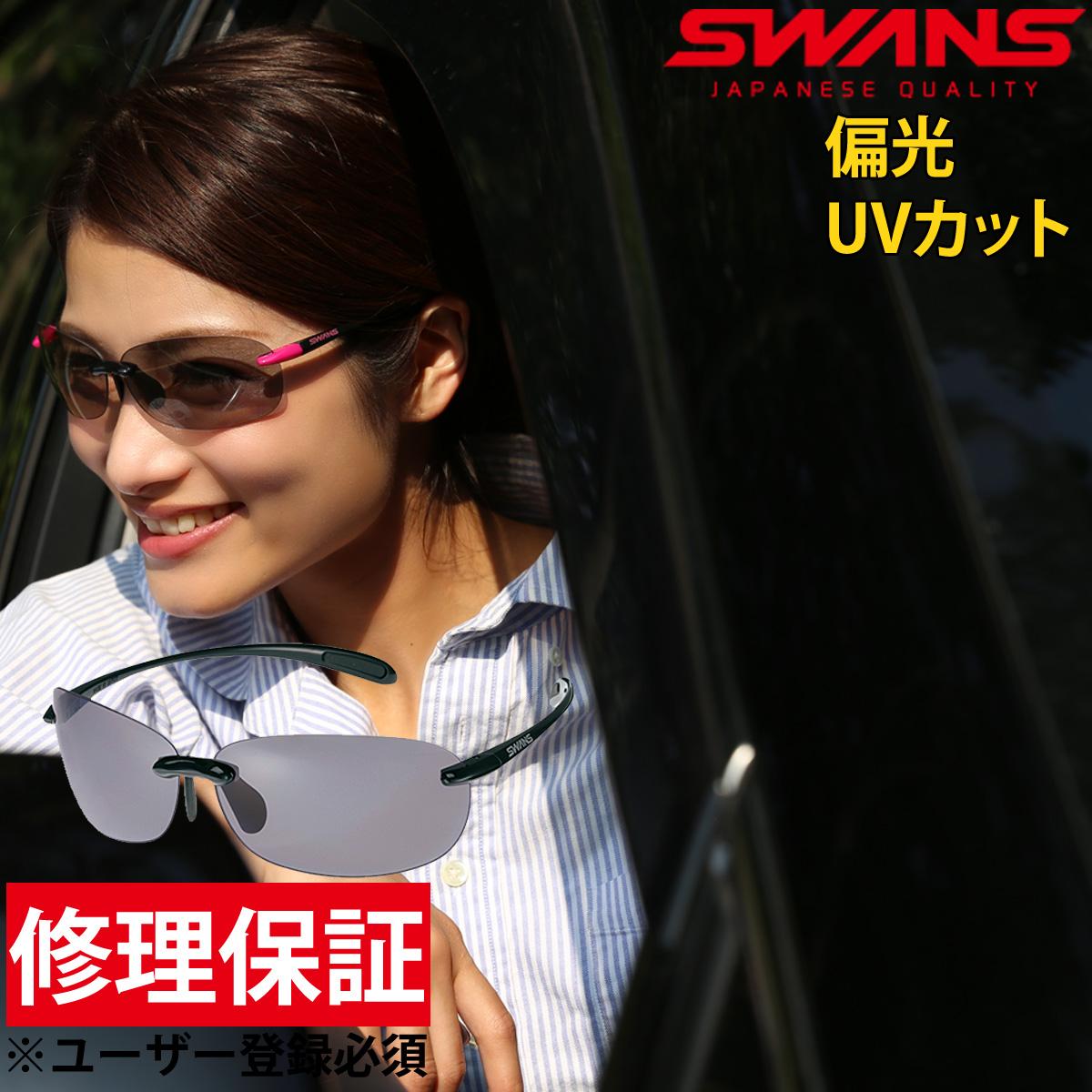 サングラス 偏光 メンズ レディース スワンズ エアレスビーンズ Airless-Beans 偏光グラス SWANS スポーツサングラス uvカット 紫外線 おしゃれ ゴルフ 釣り 野球