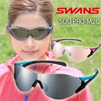 スワンズ スポーツサングラス ソウプロC 両面撥水ミラーレンズ SOU PRO-C-M2C SOU PRO-C-3101SOU PRO-C-3109 SWANS スポーツサングラス サングラス メンズ レディース ミラーレンズ グラス SWANS スワンズ 一枚レンズ UV カット