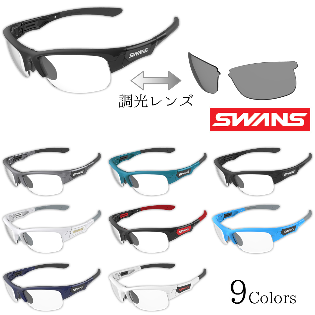 サングラス 調光 スポーツ メンズ レディース SPRINGBOK フレーム+レンズセット L-SPB-0066 CSK UVカット ロードバイク 自転車 登山 おすすめ 人気 SWANS スワンズ