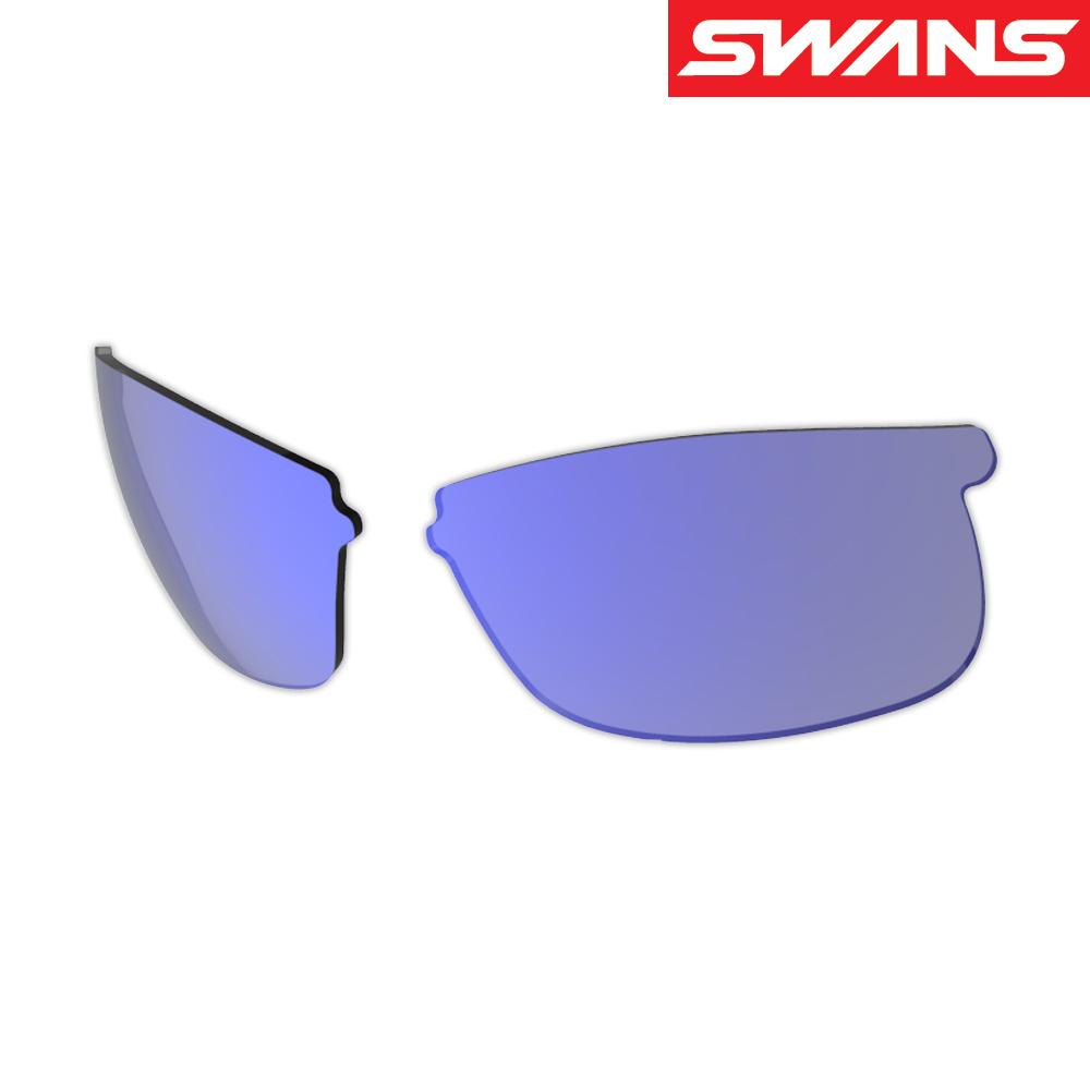 サングラス メンズ レディース スポーツ 運転 ドライブ 釣り uvカット SPRINGBOKシリーズ用 スペアレンズ L-SPB-1101 SMBL ミラーレンズ SWANS スワンズ おすすめ 人気 交換レンズ