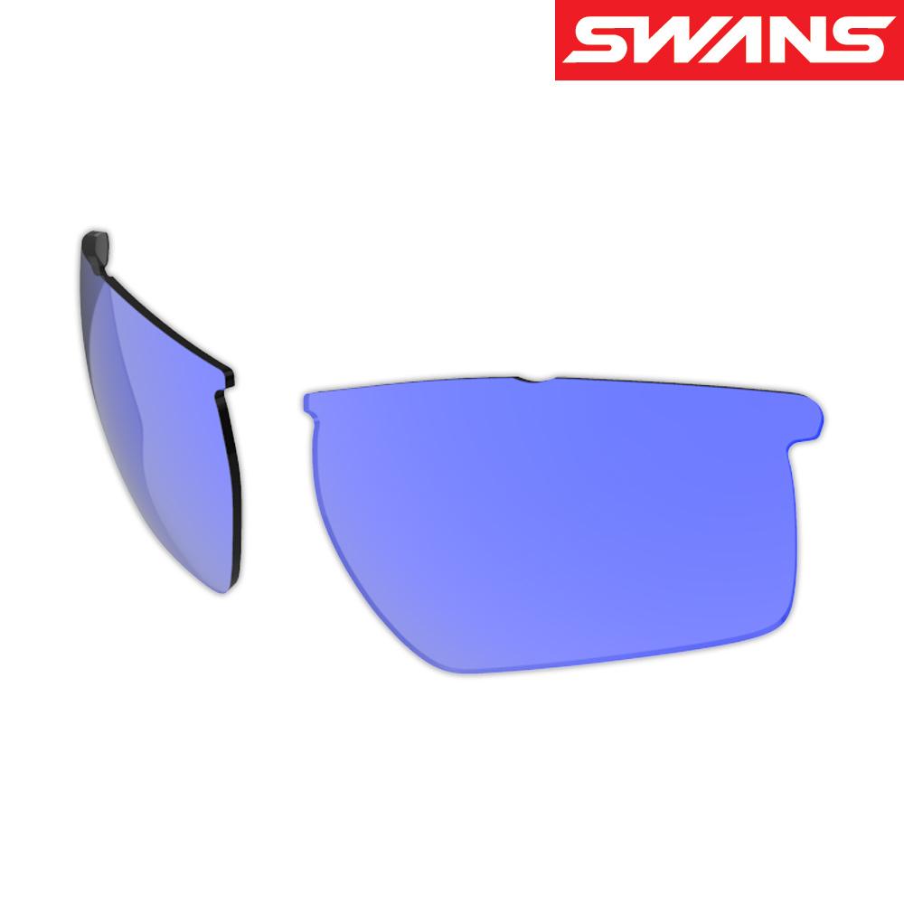 サングラス メンズ レディース スポーツ 運転 ドライブ 釣り uvカット LION SINシリーズ用 スペアレンズ L-LI SIN-1101 SMBL ミラーレンズ SWANS スワンズ おすすめ 人気