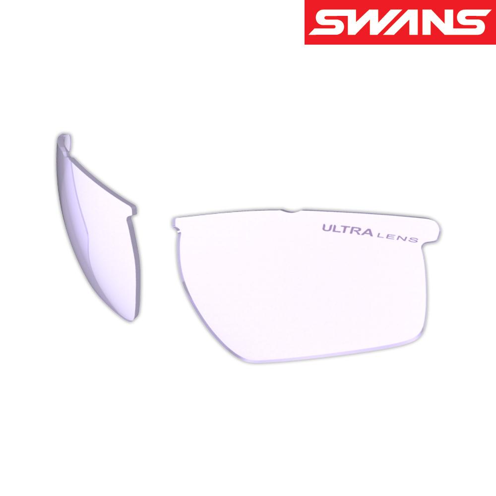 サングラス メンズ レディース スポーツ 運転 ドライブ 釣り uvカット 撥水加工 LION SIN Compactシリーズ用 スペアレンズ L-LI SIN-C-0415 LICBL ウルトラレンズ 両面クラリテックスコートレンズ SWANS スワン
