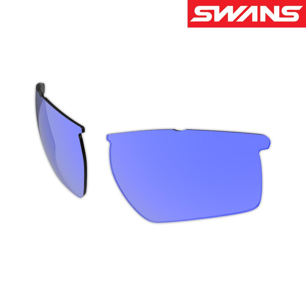 サングラス メンズ レディース スポーツ 運転 ドライブ 釣り uvカット LION SIN Compactシリーズ用 スペアレンズ L-LI SIN-C-1101 SMBL ミラーレンズ SWANS スワンズ おすすめ 人気 交換レンズ