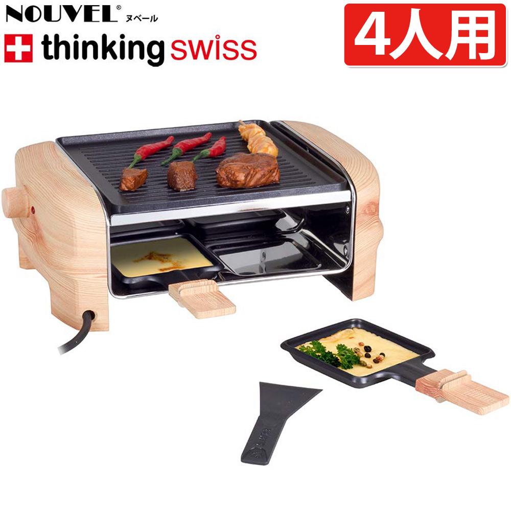 ラクレットグリル 4人用 ヌーベル 3役便利調理器具 石焼グリル 電熱グリル スイス チーズ ラクレット 石焼 ラクレットオーブン 家庭用 家庭用 調理器