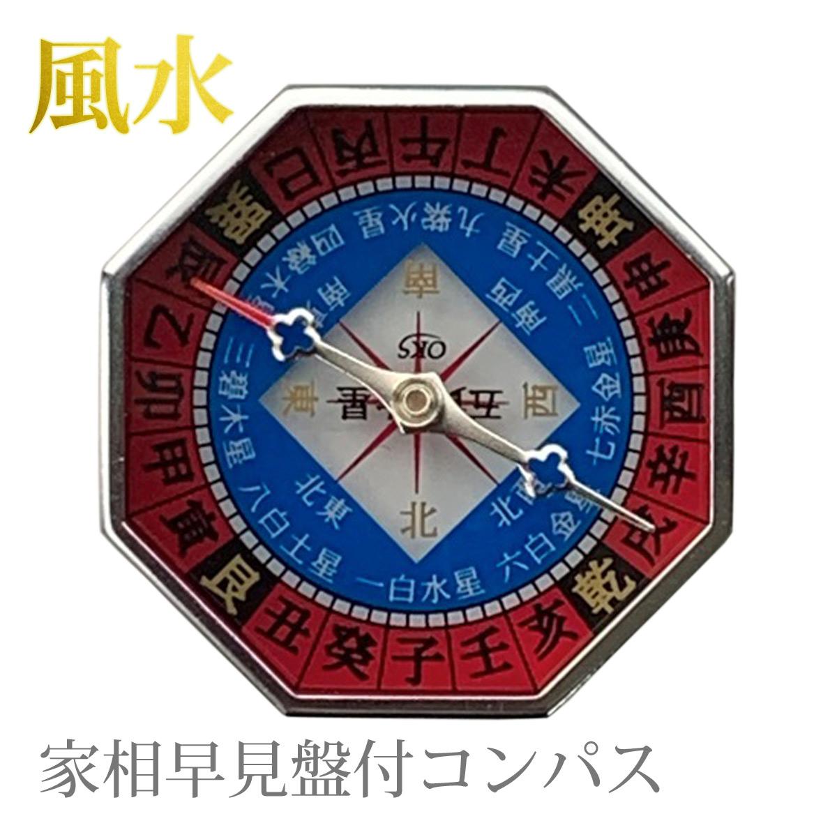 風水 コンパス 方位磁石 家相羅盤付き 8002HK コンパス キャンプ レジャー 登山 方位磁針 アウトドア 防災