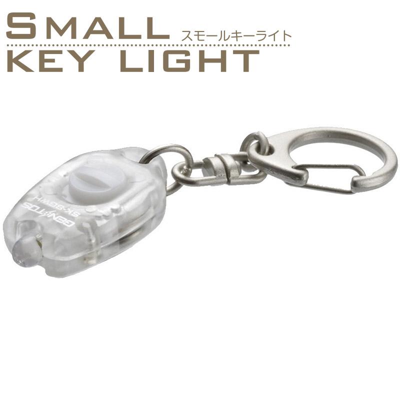 GENTOS LEDスモールキーライト SK-8GWH LEDライト 懐中電灯 キーホルダー 防犯 ジェントス