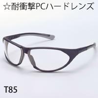花粉メガネ 花粉症 メガネ 花粉症対策 メガネ TOA80シリーズ T85 PC 耐衝撃ハードレンズ pm2.5