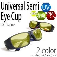 メガネ ユニバーサルセミアイカップ TA-G350 TA-C350 TBP1.7 [JIS規格] 保護メガネ [ナイロンフレーム] 保護めがね 遮光保護具 花粉メガネ 花粉症 UVカット サングラス