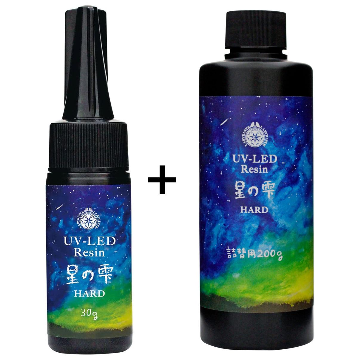 レジン液 UV LEDレジン 星の雫 ハードタイプ 25g 詰換用200g セット パジコ 紫外線硬化接着剤