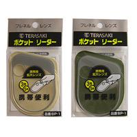 虫眼鏡 ポケットリーダー 携帯用拡大レンズ BP-1 薄型ルーペ TERASAKI