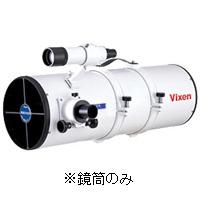 R200SS鏡筒 ビクセン 天体望遠鏡 反射(ニュートン)式 2642-09 天体 望遠鏡 子供
