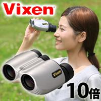 双眼鏡 コンサート オペラグラス コンサート 10倍 25mm ビクセン アリーナ M10x25 Vixen