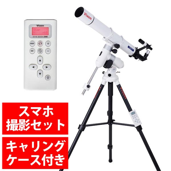 天体望遠鏡 AP-A80Mf・SM AP赤道儀 ビクセン 自動追尾 子供 入門赤道儀 39977-2 VIXEN