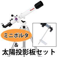 天体望遠鏡 ビクセン 屈折式 ミニポルタ A70lf Vixen 45倍 143倍 太陽投影板セット 初心者 天体観測 子供 入門機 カンブリア宮殿 天体 望遠鏡 日食 太陽観測