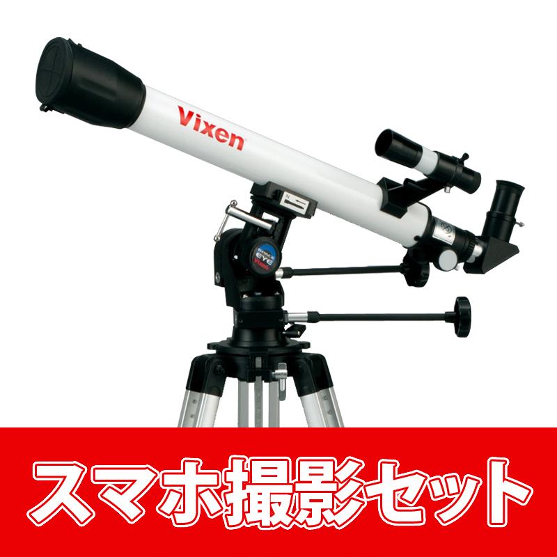 天体望遠鏡 スマホ ビクセン 初心者 小学生 子供 スペースアイ600 SPACE EYE VIXEN
