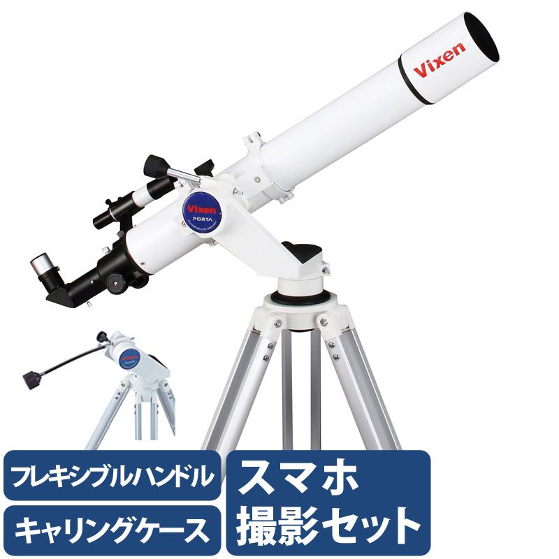 天体望遠鏡 初心者 ビクセン スマホ ポルタ II A80Mf Vixen ポルタ2 フレキシブルハンドル Or9mmセット 接眼レンズ アイピース カメラアダプター 子供 初心者 小学生 屈折式 スマートフォン キャリングケース付き クリスマスプレゼント