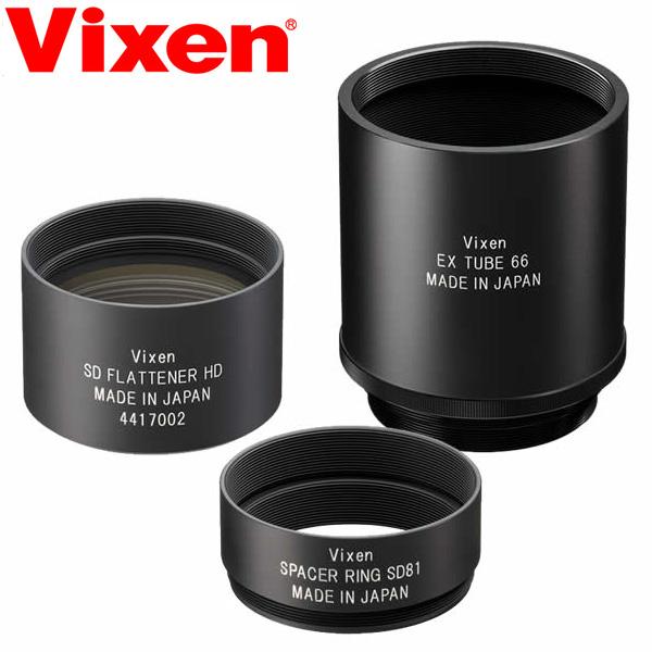 天体望遠鏡 ビクセン SDフラットナーHDキット 37246-1 VIXEN ビクセン オプションパーツ おすすめ 星雲 写真撮影