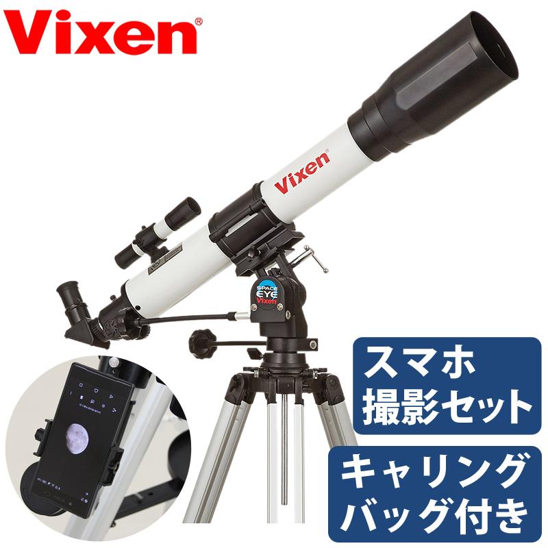 天体望遠鏡 ビクセン 初心者 スマホアダプター 子供 スペースアイ700 SPACE EYE RED VIXEN