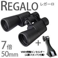 ビクセン 双眼鏡 レガーロ 7倍 50mm 14523-2 Vixen 日本製 ビノホルダー付属 夜用双眼鏡 天体観測 子供 カンブリア宮殿