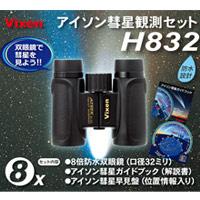 Vixen アイソン彗星観測セット H832 8倍 32mm 88896-2 ビクセン