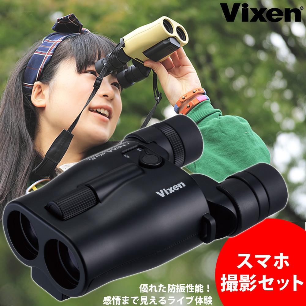 ビクセン アテラ双眼鏡 ライヴ双眼鏡 ATERA H12x30 防振双眼鏡 スマホ撮影セット ブラック Vixen コンサート ドーム ライブ おすすめ 10倍以上 オペラグラス