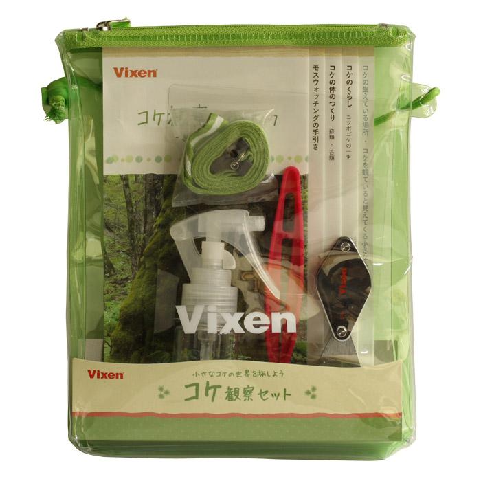 コケ観察セット 美しい苔の世界を旅しよう 71122-2 VIXEN 観察キット 庭 盆栽 ルーペ スプレー ストラップ ガイドブック ピンセット