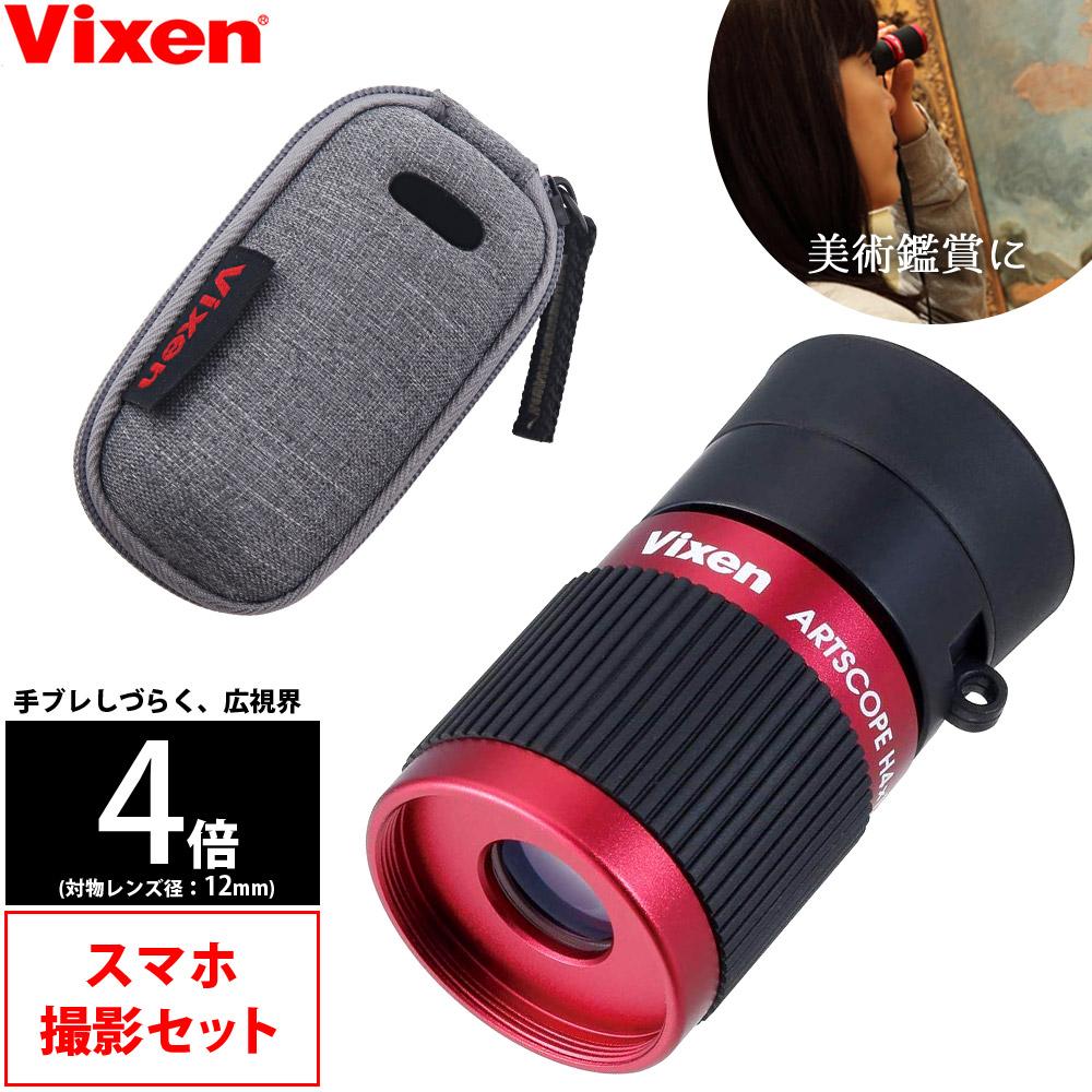 単眼鏡 ビクセン 美術館 刀剣 アートスコープH4x12 4倍 12mm レッド コンパクト スマホ撮影セット 高倍率 ギャラリースコープ モノキュラー おすすめ VIXEN