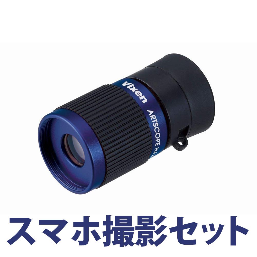単眼鏡 ビクセン アートスコープ H4x12 ブルー モノキュラー フェルメールブルー VIXEN